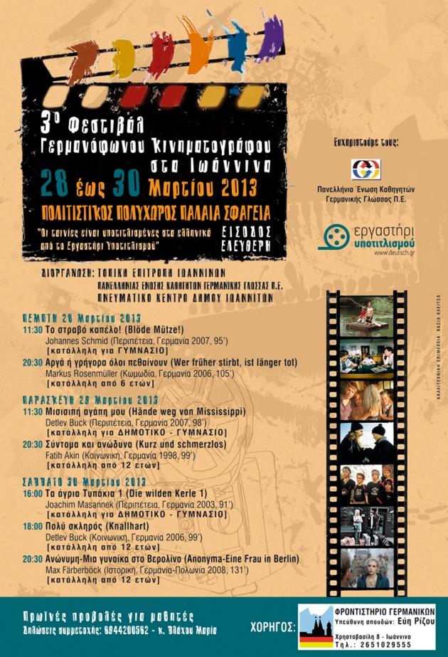 Teliki Afisa 3o Festival Germ. Kinimat. Ioannina 03-2013